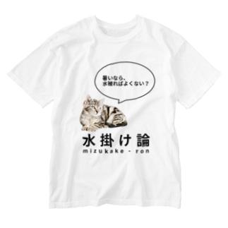 水掛け論を論じる猫 Washed T-shirts