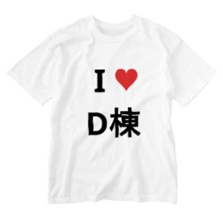 I love D棟 Washed T-shirts