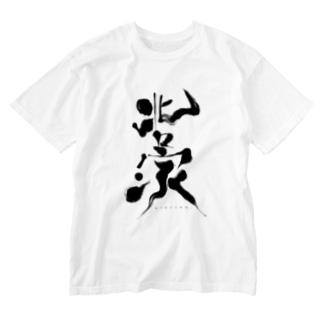 北口家フデロゴ(黒) Washed T-shirts