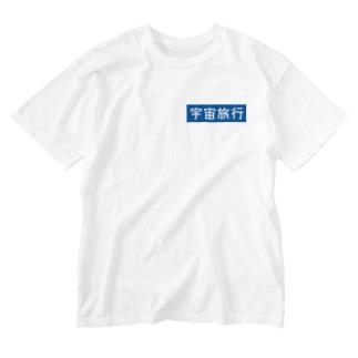 宇宙旅行 Washed T-shirts