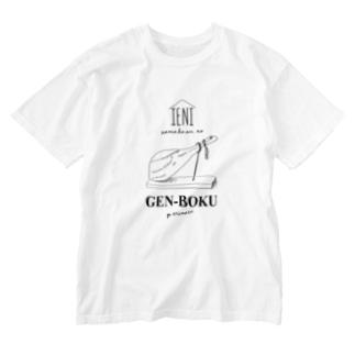 家に生ハムの原木があります Washed T-shirts