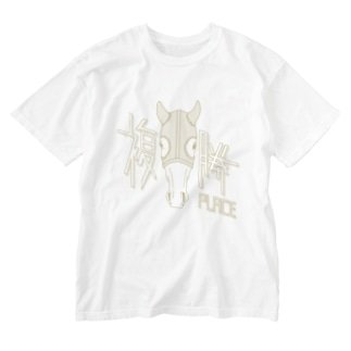 複勝だって愛 Washed T-shirts