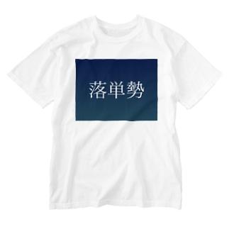 落単勢 Washed T-shirts