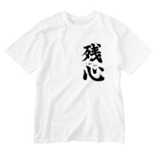 残心T Washed T-shirts
