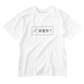 我愛你? Washed T-shirts