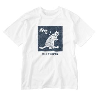 (片面)猫も唸るしみじみTシャツ(前面プリント『好吃!』) Washed T-shirts