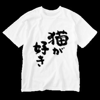 風天工房の猫が好き(黒) Washed T-shirts
