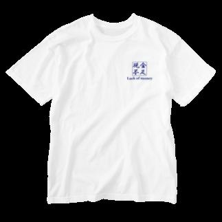 アメリカンベースの金欠 貧乏 Washed T-shirts