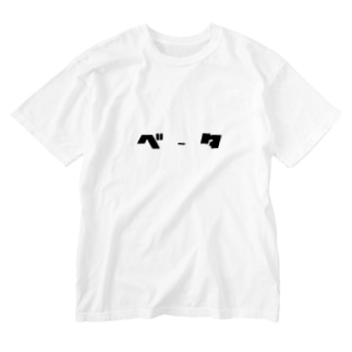 Project-Jのベータ Tシャツ Washed T-Shirt