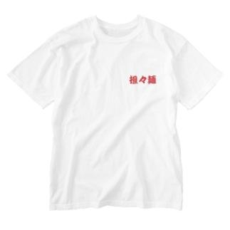 担々麺 Washed T-shirts