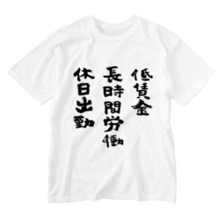 低賃金・長時間労働・休日出勤(黒) Washed T-shirts