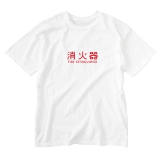 消火器 Washed T-shirts