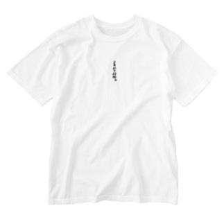 2月21日23時。 Washed T-shirts