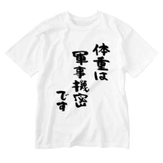 風天工房の体重は軍事機密です(黒) Washed T-shirts