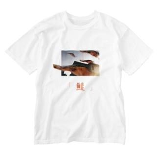 「鮭」 Washed T-shirts