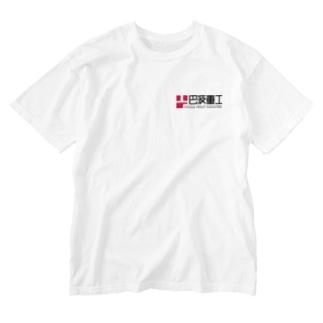UHI LOGO Series Washed T-shirts