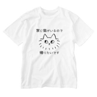 猫がいるので帰りたい Washed T-shirts