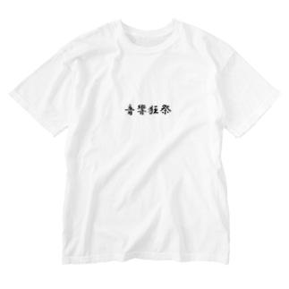 ロック!音響狂祭 Washed T-Shirt