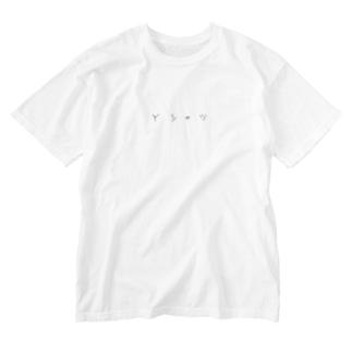 👌👌👌のYシャツって書いてあるTシャツ Washed T-shirts