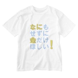 月山のなにもせずに金だけほしい! Washed T-shirts