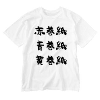 赤巻紙青巻紙黄巻紙(黒) Washed T-shirts