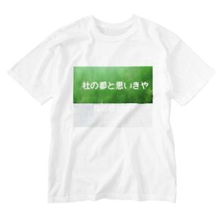 杜の都と思いきや霧の都仙台 Washed T-shirts