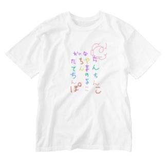 第一回名句シリーズ Washed T-shirts