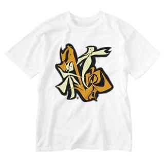 千客万来。(せんきゃくばんらい) Washed T-shirts