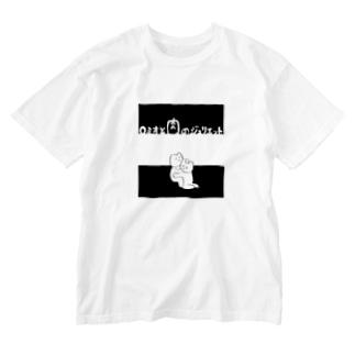生活学習のロミオと肉のジュリエット Washed T-shirts