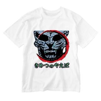 八重歯 Washed T-shirts