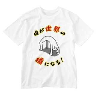 俺が世界の橋になる!(シンプル) Washed T-shirts