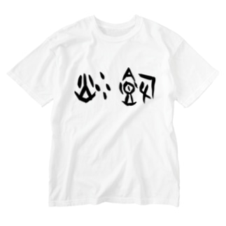 炒飯(甲骨文字)黒 Washed T-shirts