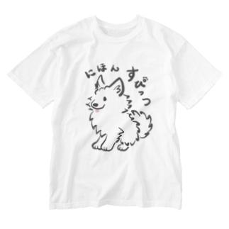筆書 日本スピッツ (薄墨カラーVer.) Washed T-shirts
