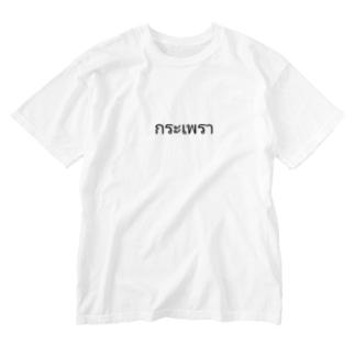 ガパオ Washed T-shirts