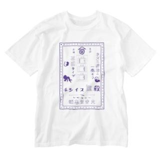 殺鼠スイツチ Washed T-shirts