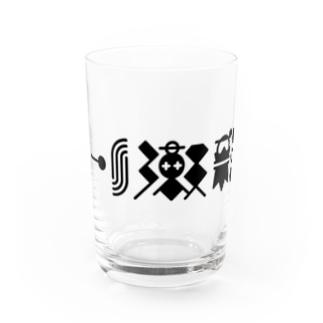 猫獄山コラボLOGO_黒【©まー様】 Water Glass