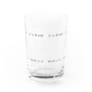 neoacoのジュス! 卍(`o´卍┌)┘三 ノミタイ! Water Glass