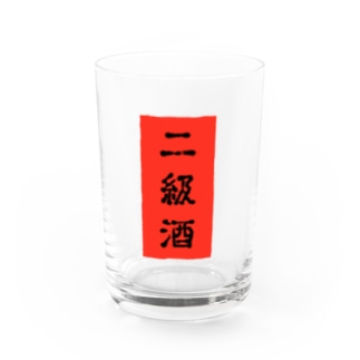 二級酒 Water Glass