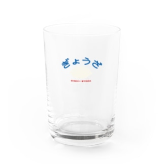 OISHII GYOZA Water Glass