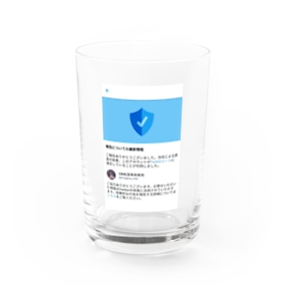 永久凍結2 Water Glass