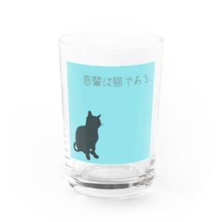 吾輩は猫である。 Water Glass