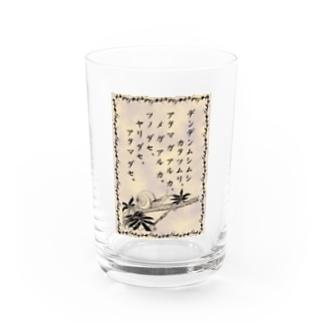 yamico835のレトロ・カタツムリ Water Glass