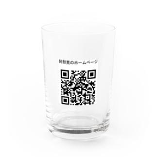 阿部寛のホームぺージ Water Glass