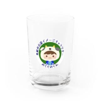 おくぐみくん Water Glass