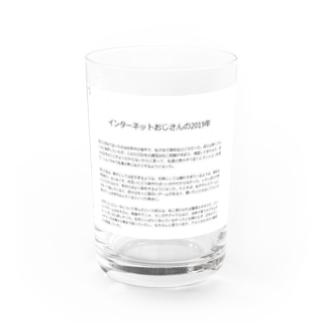 インターネットおじさんの2019年 - youkoseki.com Water Glass