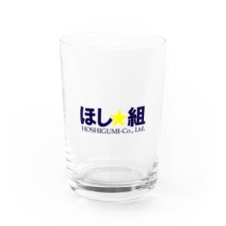 ほし組グッズ Water Glass