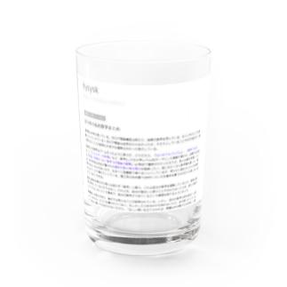 hysysk: 2019年の私的数学まとめ Water Glass
