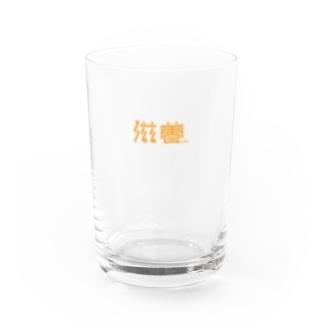 滋養(山吹) Water Glass