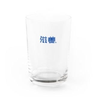 滋養(紺) Water Glass