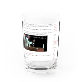 2019 - frkout's diary Water Glass